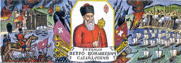 Petro-Sagajdachnij