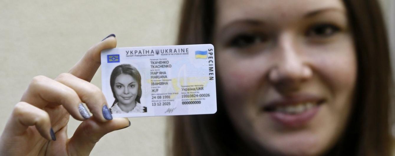 pasaportsuzukrayna-ukraynahayat